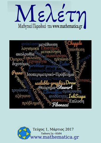 ΜΕΛΕΤΗ - νέο Μαθηματικό Περιοδικό για Μαθητές!