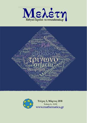ΜΕΛΕΤΗ τεύχος 3, Μαθηματικό Μαθητικό Περιοδικό