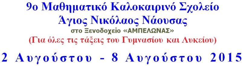 9ο Μαθηματικό Καλοκαιρινό Σχολείο, Άγιος Νικόλαος Νάουσας 2 - 8 Αυγούστου 2015