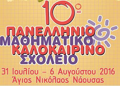 10ο Μαθηματικό Καλοκαιρινό Σχολείο, Νάουσα 2016
